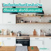 ไอเดียต่อเติมครัวหลังบ้าน ดีไซน์สวย ฟังก์ชั่นครบครัน เพิ่มพื้นที่สร้างสรรค์ความอร่อยภายในบ้าน