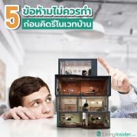 5 ข้อห้ามไม่ควรทำ ก่อนคิดรีโนเวทบ้าน