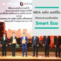 MEA ผนึก ออริจิ้น พัฒนาระบบอัจฉริยะ Smart Ecoหนุน Origin Smart City Ramintra