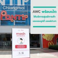 AWC พร้อมเปิดให้บริการศูนย์การค้า และคอมมูนิตี้ มอลล์ต่างๆ ในเครือ