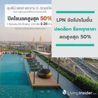 """LPN จัดโปรโมชั่น """"ปลดล็อก ช็อกทุกราคา ลดสูงสุด 50%"""" กับ 5 คอนโดพร้อมอยู่ เริ่ม 1.19 ลบ."""