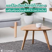 แชร์ไอเดียเลือกโต๊ะกลาง เสริมห้องนั่งเล่นให้ว้าวกว่าเดิม!