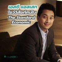 เอสซี แอสเสท โชว์วิสัยทัศน์ โลกหลังโควิด19 ใน The Standard Economic Forum