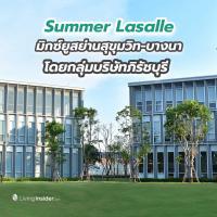 Summer Lasalle โครงการมิกซ์ยูสย่านสุขุมวิท-บางนา โดยกลุ่มบริษัทภิรัชบุรี