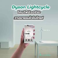 วางขายแล้วในไทย! โคมไฟอัจฉริยะ Dyson Lightcycle™ เทคโนโลยี Heat Pipe
