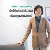 """SENA"" ฝ่ามรสุมพายุ ดันกำไร Q1/63 โต 44% รีเซ็ตธุรกิจรับตลาดอสังหาฯยุค Next Normal"