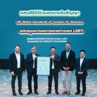 แสนสิริได้ร่วมลงนามในสัญญา UN Global Standards of Conduct for Business สนับสนุนความหลากหลายทางเพศ LGBTI