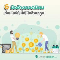 6 ข้ออ้างยอดนิยม ที่คนมักใช้เมื่อไม่กล้าลงทุน