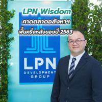 LPN Wisdom คาดตลาดอสังหาฯ ฟื้นครึ่งหลังของปี 2563