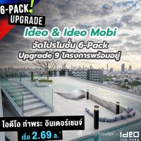 Ideo & Ideo Mobi กับโปรโมชั่น 6-Pack Upgrade 9 โครงการพร้อมอยู่ คัดยูนิตสวยๆ โครงการละ 6 ยูนิต เริ่ม 2.08 – 11.9 ลบ.