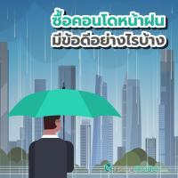 ซื้อคอนโดหน้าฝน มีข้อดีอย่างไรบ้าง ? รวมข้อดีในการซื้อคอนโดช่วงฤดูฝนที่คุณอาจคาดไม่ถึง