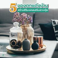 5 ของตกแต่งบ้านสร้างสิริมงคลเสริมฮวงจุ้ย