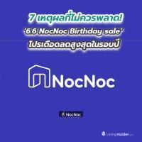 7 เหตุผลที่ไม่ควรพลาด! '6.6 NocNoc Birthday sale' โปรเดือดลดสูงสุดในรอบปี
