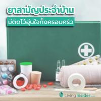ยาสามัญประจำบ้านที่ควรมีติดไว้ เพิ่มความปลอดภัยอุ่นใจทั้งครอบครัว Part 2