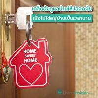 เคล็ดลับดูแลบ้านให้ปลอดภัยและไม่โทรม เมื่อไม่ได้อยู่บ้านเป็นเวลานาน