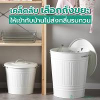 เคล็ดลับ เลือกถังขยะ ให้เข้ากับบ้านไม่ส่งกลิ่นรบกวน