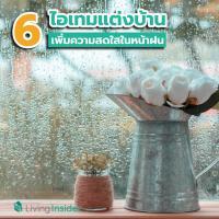 6 ไอเทมแต่งบ้านที่ขาดไม่ได้ เพิ่มความสดใสในหน้าฝน