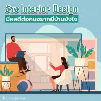 จ้าง Interior Design มีผลดีต่อคนอยากมีบ้านยังไง