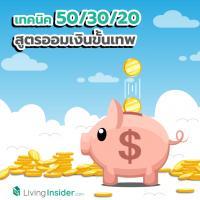 เทคนิค 50/30/20 สูตรออมเงินขั้นเทพ บริหารเงินยังไงให้ทั้งมีใช้และเหลือเก็บ