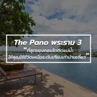 The Pano พระราม 3 ที่สุดของคอนโดติดแม่น้ำ ให้คุณใช้ชีวิตเหนือระดับเทียบเท่าบ้านเดี่ยวติดแม่น้ำเจ้าพระยา