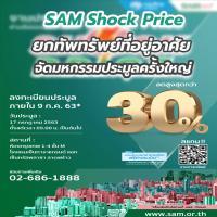 SAM Shock Price ยกทัพทรัพย์ที่อยู่อาศัยจัดมหกรรมประมูลครั้งใหญ่
