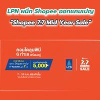 "LPN ผนึก Shopee ออกแคมเปญ ""Shopee 7.7 Mid Year Sale"""