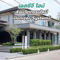 """เอสซีจี ไฮม์ ส่งนวัตกรรมใหม่ """"Ionizer System"""" ตอบโจทย์การอยู่อาศัยยุค New Normal"""