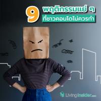 9 พฤติกรรมแย่ ๆ ที่ชาวคอนโดไม่ควรทำ