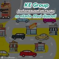 KE Group จับมือพันธมิตรชั้นนำจัดกิจกรรมแห่งความสุข ตลอดเดือน กรกฎาคม  ณ ศูนย์การค้าคริสตัล ดีไซน์ เซ็นเตอร์ (ซีดีซี)