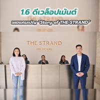 """1.6 ดีเวล็อปเม้นต์ เผยแคมเปญ """"Story of THE STRAND"""""""