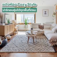 ไอเดียแต่งห้อง Cozy Style น่ารักอบอุ่นได้ทุกพื้นที่ตรม.
