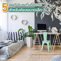 5 ข้อ ไม่ควรทำเด็ดขาด สำหรับห้องขนาดเล็ก