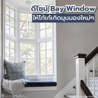 แต่งหน้าต่าง Bay Window ให้โก้เก๋เกิดมุมมองใหม่ๆ