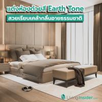 ไอเดียแต่งห้องสวยด้วยสี Earth Tone สวยเรียบเคล้ากลิ่นอายธรรมชาติ