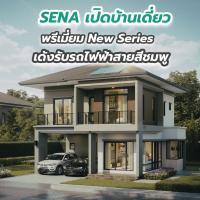 SENA เปิดบ้านเดี่ยวพรีเมี่ยม New Series เด้งรับรถไฟฟ้าสายสีชมพู