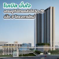 โนเบิล มั่นใจเศรษฐกิจไทยหลังโควิด-19 เปิด 3 โครงการใหม่