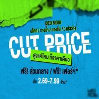 IDEO MOBI CUT PRICE สูงแค่ไหน….ก็ราคาเดียว