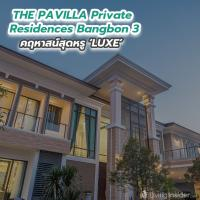 THE PAVILLA Private  Residences Bangbon 3 คฤหาสน์สุดหรูหรา 'LUXE'  บนพื้นที่กว่าครึ่งไร่