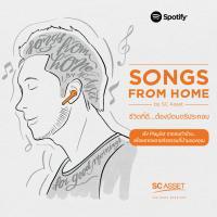 SC Asset ออกแบบ Playlist จากคนทำบ้าน.. เพื่อหลากหลายกิจกรรมที่บ้านของคุณ
