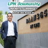 "LPN จัดแคมเปญ ""INFINITE SURPRISE"" BAAN 365 RAMA III กับราคาที่ดีที่สุด"