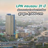 LPN ครบรอบ 31 ปี อัดแคมเปญช่วยผ่อน 31 เดือน สูงสุด 4,000 บาท