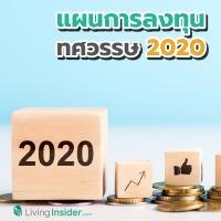 แผนการลงทุน สำหรับทศวรรษ 2020