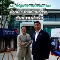 AP ย้ำผู้นำบ้านเดี่ยวในเมือง ชี้จุดยืน 'บ้านที่เข้าใจชีวิต' ดันความสำเร็จ