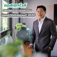"""""""แอสเซทไวส์"""" มอบคอนโดสาวงามคว้ามงมิสยูนิเวิร์สไทยแลนด์ 2020"""