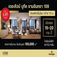 โปรเจคใหม่ The Cube Boutique Ramintra 109 จัดพรีเซล 19 - 20 ก.ย.นี้ เริ่ม 1.69 ล้าน*