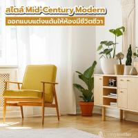 สไตล์ Mid-Century Modern ออกแบบแต่งแต้มให้ห้องมีชีวิตชีวา