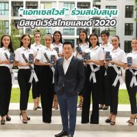"""""""แอทเซสไวส์"""" ร่วมสนับสนุน มิสยูนิเวิร์สไทยแลนด์ 2020"""