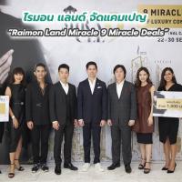 """ไรมอน แลนด์ จัดแคมเปญ """"Raimon Land Miracle 9 Miracle Deals"""""""