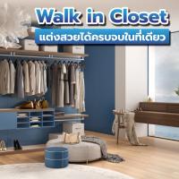 Walk in Closet ห้องเสื้อผ้าส่วนตัว แต่งสวยได้ครบจบในที่เดียว