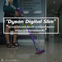 """ปรากฏการณ์เครื่องดูดฝุ่นไร้สาย """"Dyson Digital Slim"""" ความเบาสบายที่เลือกได้ เบาที่สุดที่เคยมีมา พร้อมประสิทธิภาพล้นเหลือ"""